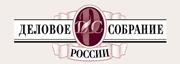 Кейтеринг для Деловое собрание России